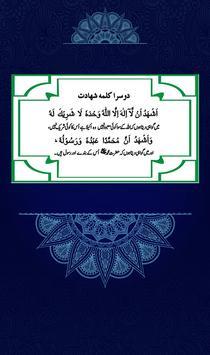 Islamic Dua-Collection of Islamic Dua screenshot 5