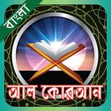 কুরআন শরীফ or quran sharif bangla