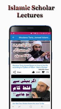 Islamic Scholars Lectures & Bayans New 2019 screenshot 5