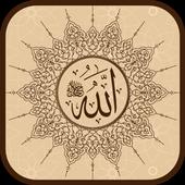 99 Names of Allah icon