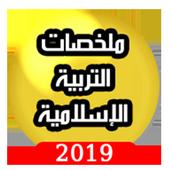 ملخصات التربية الإسلامية 1باك icon