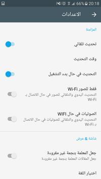 ملخصات التربية الإسلامية 1باك screenshot 1