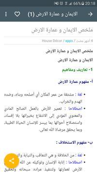ملخصات التربية الإسلامية 1باك screenshot 2