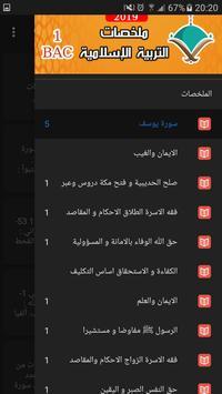 ملخصات التربية الإسلامية 1باك screenshot 7