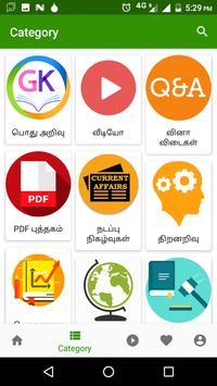Tnpsc Exam Guide - Group Exam screenshot 5