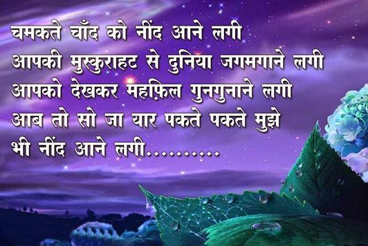 Hindi Good Night Images screenshot 2