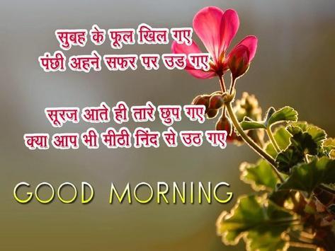 Hindi Good Morning Images poster