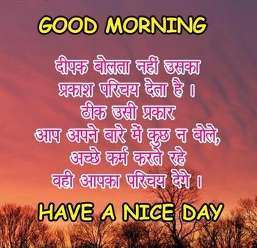 Hindi Good Morning Images screenshot 2