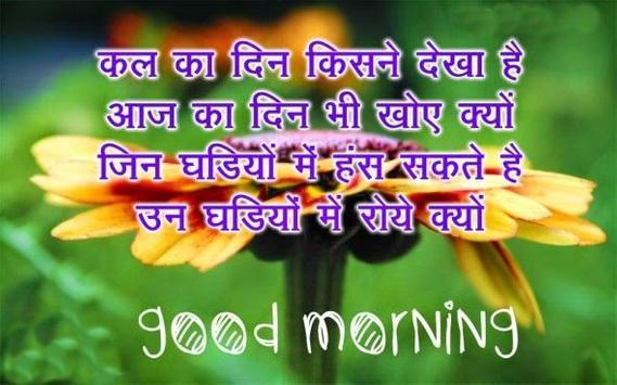 Hindi Good Morning Images screenshot 5