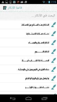 حصن المسلم screenshot 4