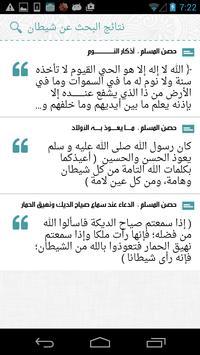 حصن المسلم screenshot 6