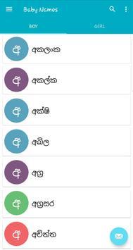 Sinhala Baby Names screenshot 1