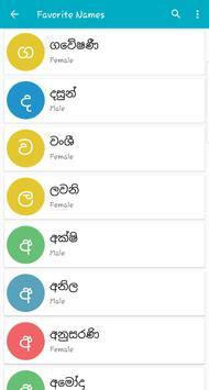Sinhala Baby Names screenshot 3