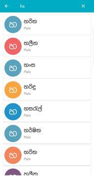 Sinhala Baby Names screenshot 7