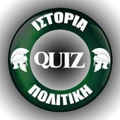 Κουίζ Γνώσεων - Ιστορία & Πολιτική icon