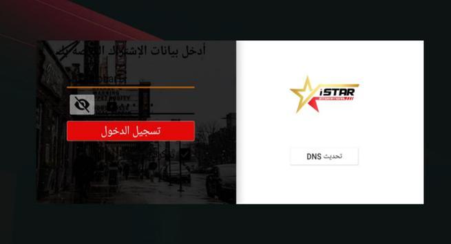 iSTAR IPTV تصوير الشاشة 1