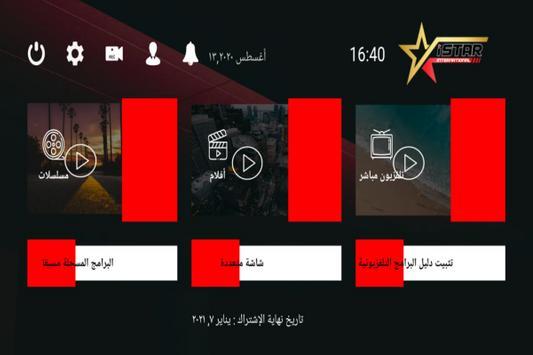 iSTAR IPTV تصوير الشاشة 2