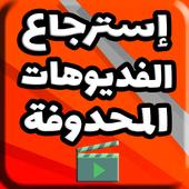 استرجاع الفيديوهات المحدوفة والقديمة من الهاتف icon