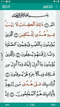 Al-Quran (Free) Ekran Görüntüsü 1