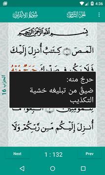 Al-Quran (Free) screenshot 3