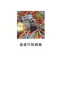慈惠宮板橋媽 poster