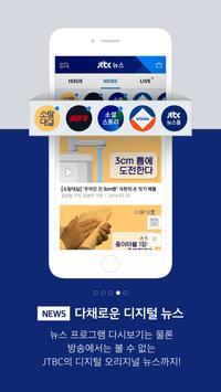 JTBC 뉴스 screenshot 3