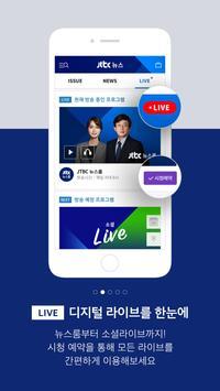 JTBC 뉴스 screenshot 1