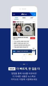 JTBC 뉴스 screenshot 2