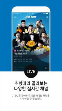JTBC NOW 포스터