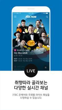 JTBC NOW poster