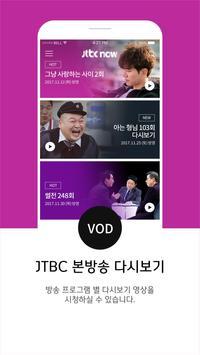 JTBC NOW screenshot 1