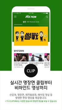 JTBC NOW screenshot 2