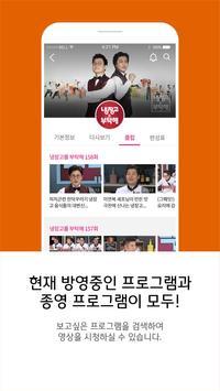JTBC NOW 스크린샷 3