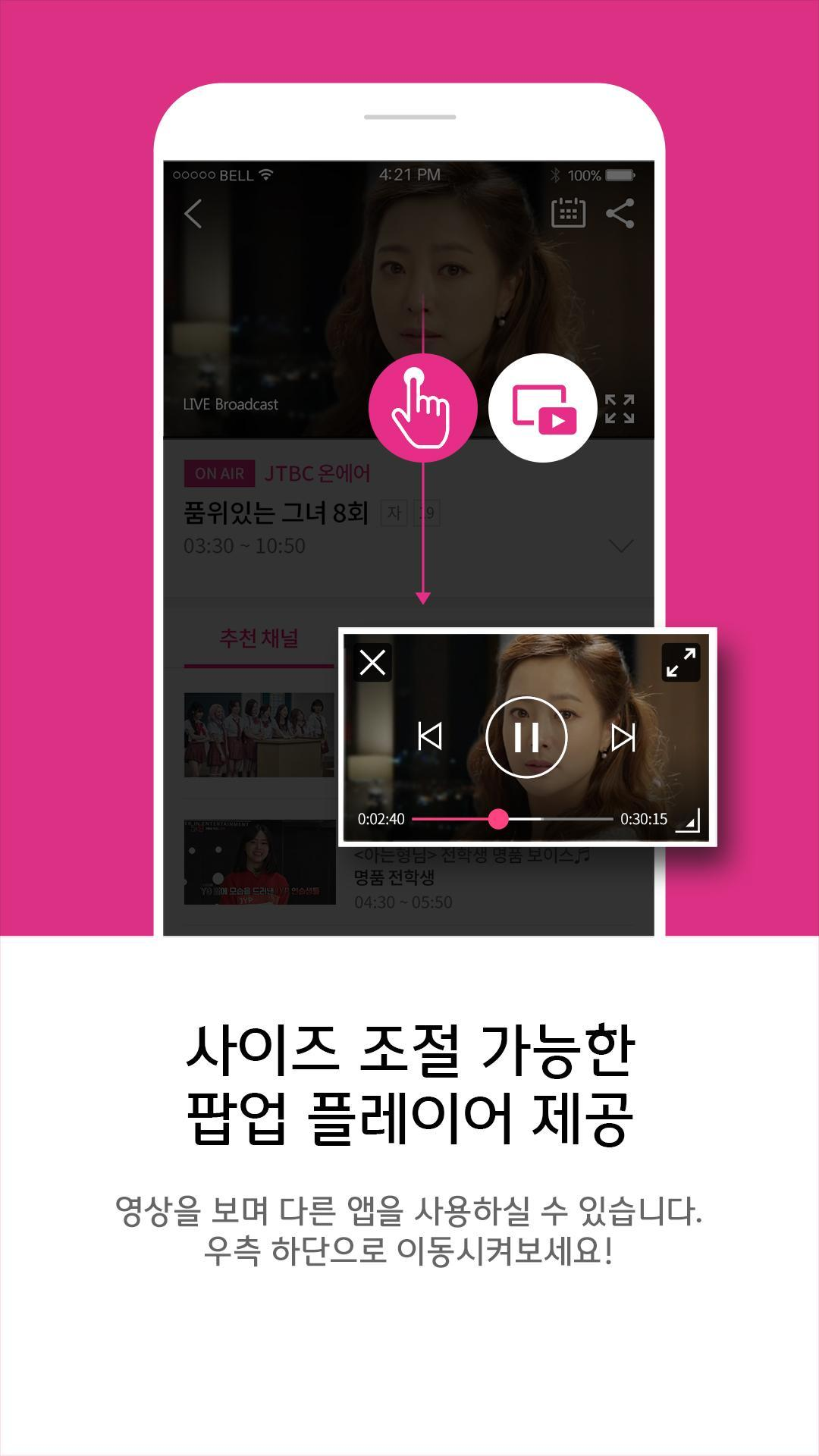 JTBC NOW for Android - APK Download