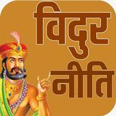 Vidur Niti in Hindi - (विदुर नीति) icon