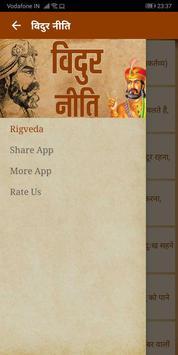 Vidur Niti in Hindi - (विदुर नीति) screenshot 2