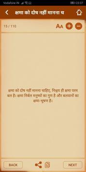 Vidur Niti in Hindi - (विदुर नीति) screenshot 4