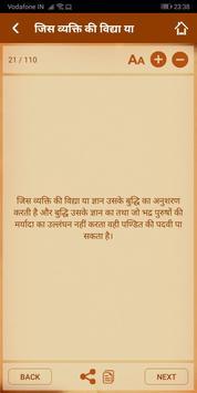 Vidur Niti in Hindi - (विदुर नीति) screenshot 5