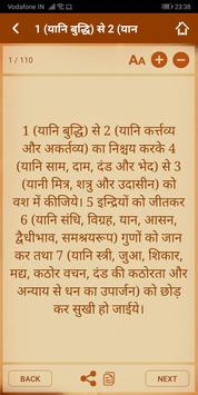 Vidur Niti in Hindi - (विदुर नीति) screenshot 6