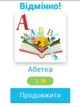 Рідна Абетка. Назви слово скриншот 14