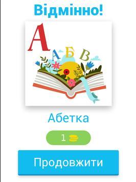 Рідна Абетка. Назви слово скриншот 8