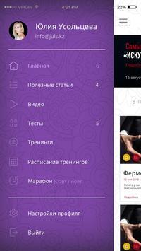 Juls.kz screenshot 1