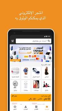 جوميا للتسوق عبر الانترنت الملصق