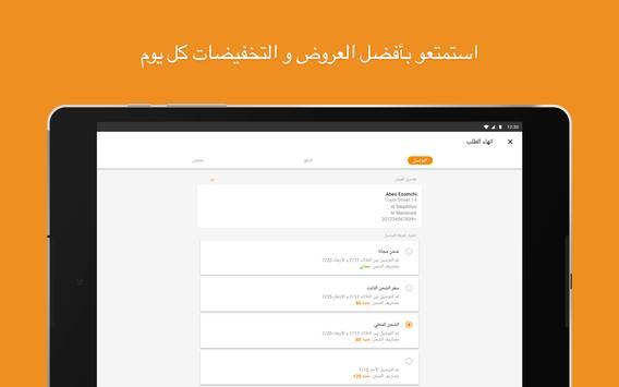 جوميا للتسوق عبر الانترنت تصوير الشاشة 16