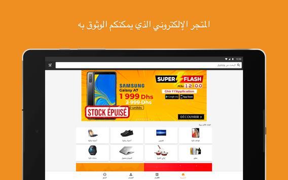 جوميا للتسوق عبر الانترنت تصوير الشاشة 11
