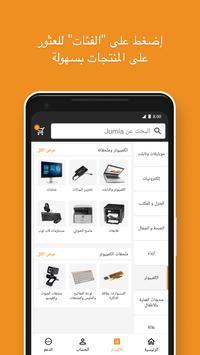 جوميا للتسوق عبر الانترنت تصوير الشاشة 2