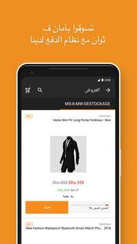 جوميا للتسوق عبر الانترنت تصوير الشاشة 4