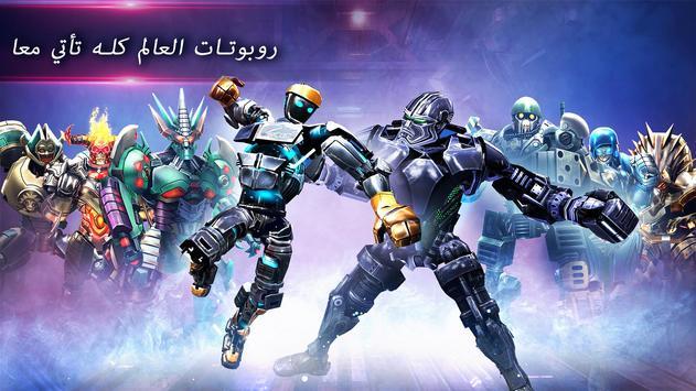 الصلب الحقيقي الروبوت العالم الملاكمة تصوير الشاشة 1