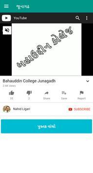 Junagadh screenshot 2