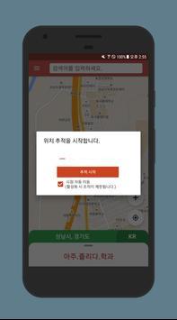 WAY - W3W기반 실시간 위치 공유 screenshot 3